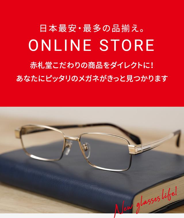 日本最安・最多の品揃え。 ONLINE STORE 赤札堂こだわりの商品をダイレクトに!あなたにぴったりのメガネがきっと見つかります
