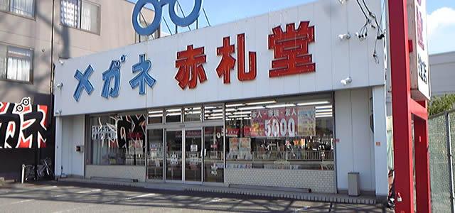 岩倉店画像