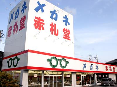 安城店画像