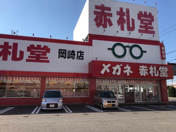 岡崎店画像