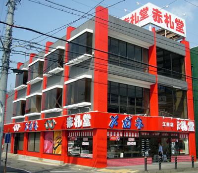 江南店画像