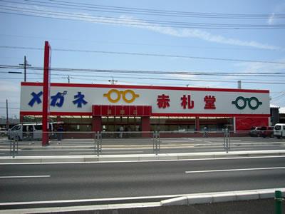 蒲郡店画像