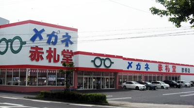 彦根店画像