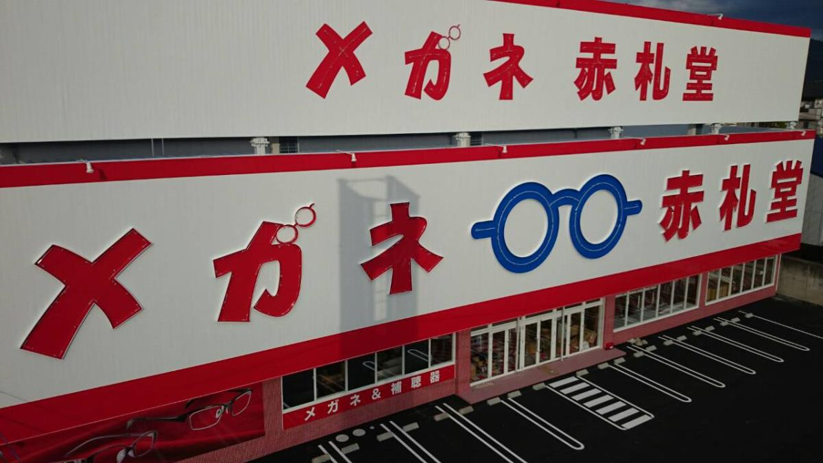 豊川ジャンボ店画像