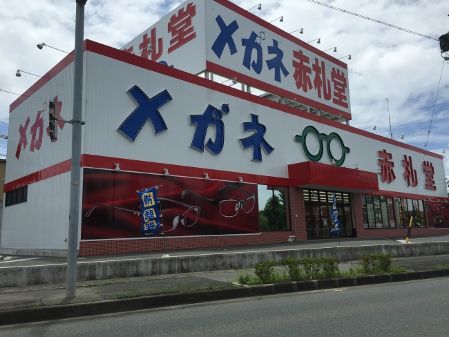 浜松西インター店画像