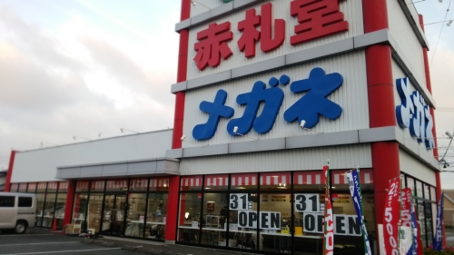 磐田店画像