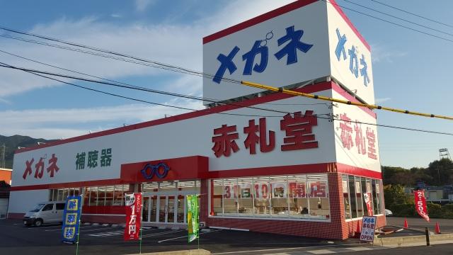 恵那・中津川店画像