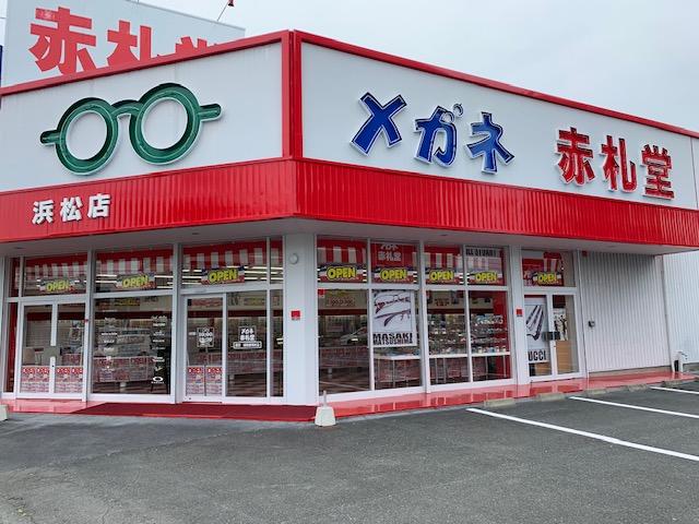 浜松宮竹店画像