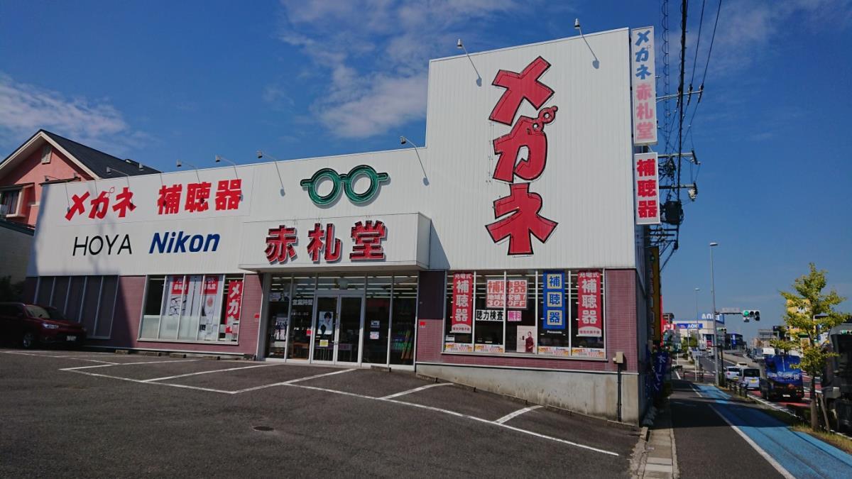名古屋インター店画像