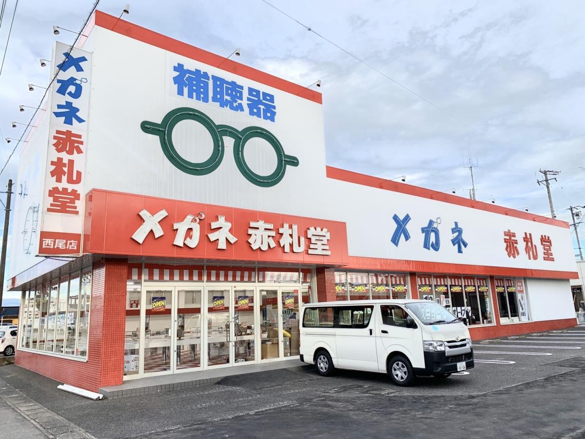 西尾店画像