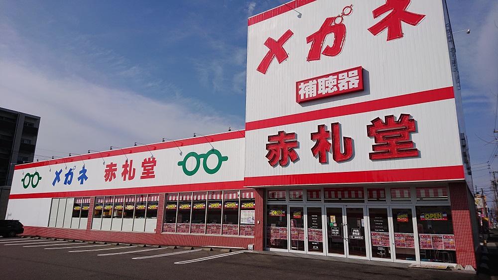 河渡橋店画像