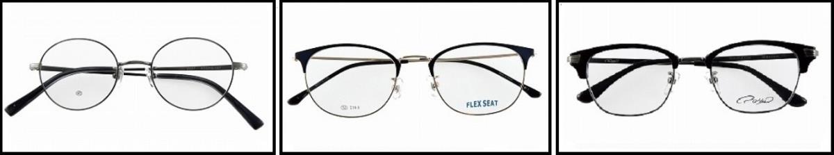 クラシックメガネ 超薄型レンズ付税込7,800円!