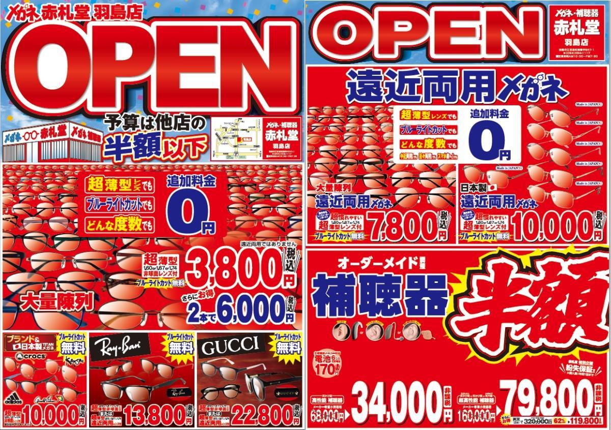 メガネ赤札堂羽島店は2020年10月10日(土)<br /> リニューアルオープンしました!