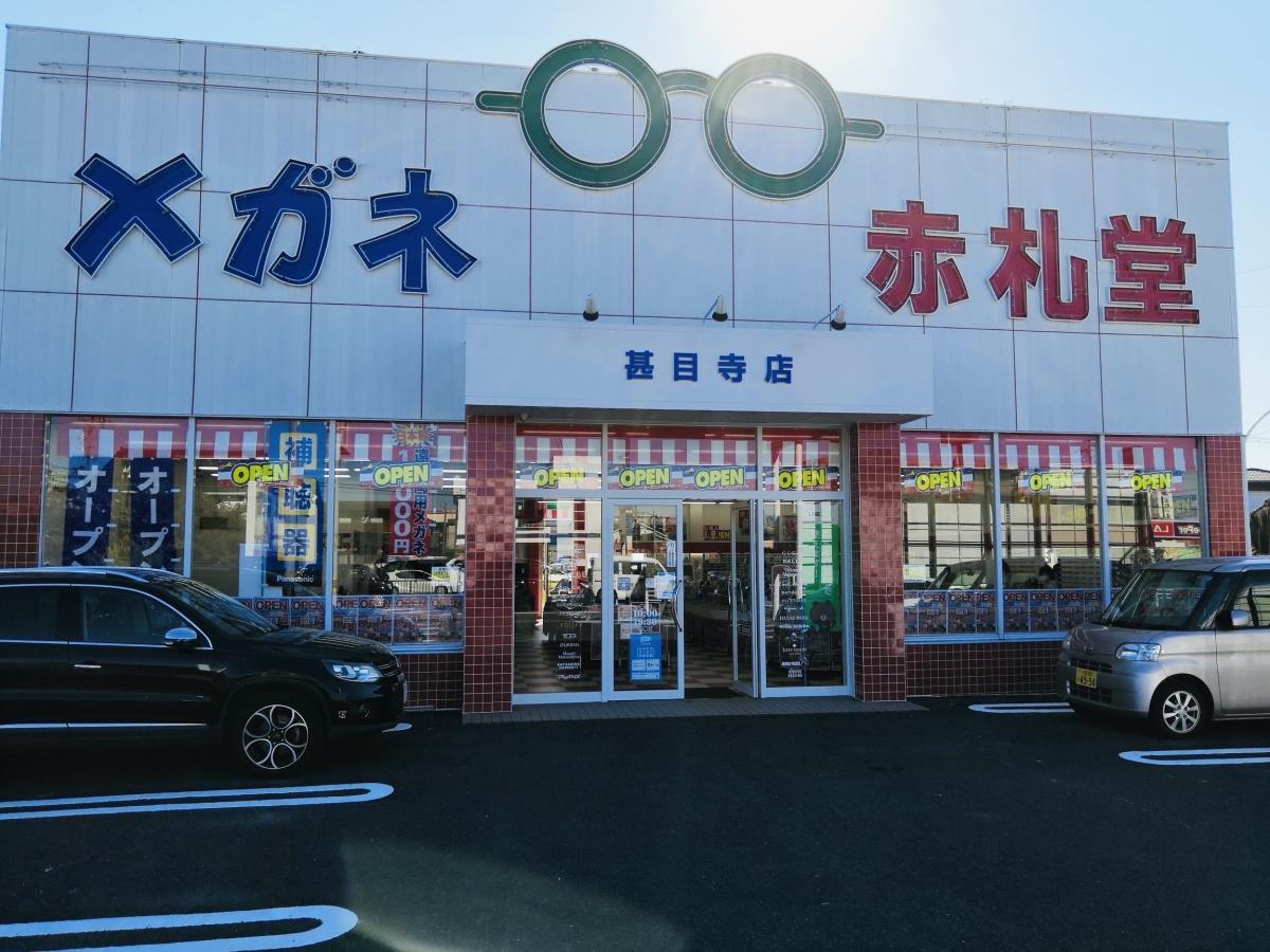 甚目寺店画像