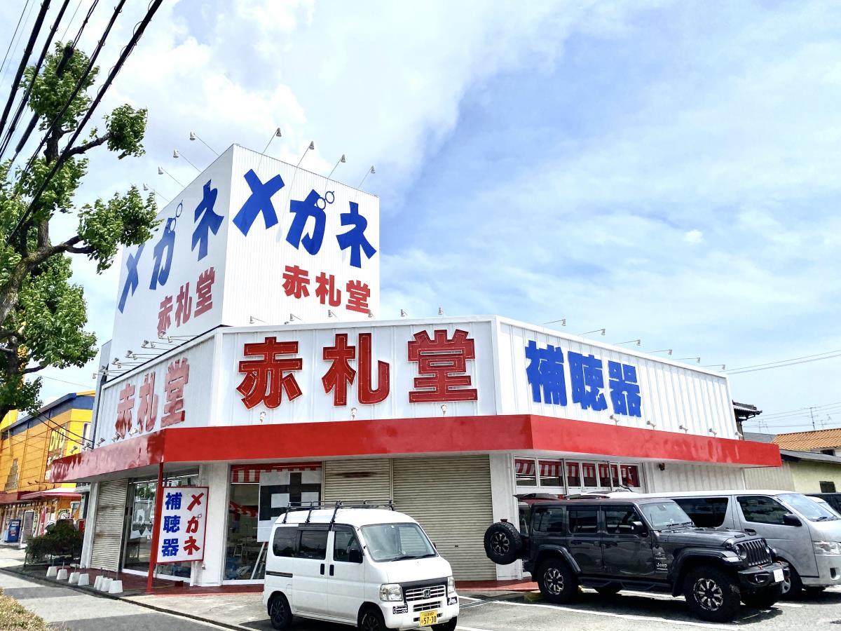 南陽町店画像