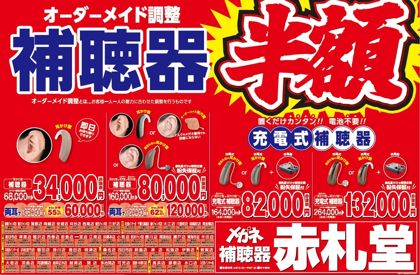 9月18日(土)新聞見開き広告が入ります。